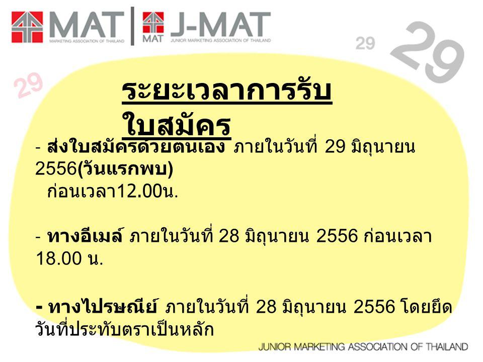 ระยะเวลาการรับ ใบสมัคร - ส่งใบสมัครด้วยตนเอง ภายในวันที่ 29 มิถุนายน 2556( วันแรกพบ ) ก่อนเวลา 12.00 น. - ทางอีเมล์ ภายในวันที่ 28 มิถุนายน 2556 ก่อนเ