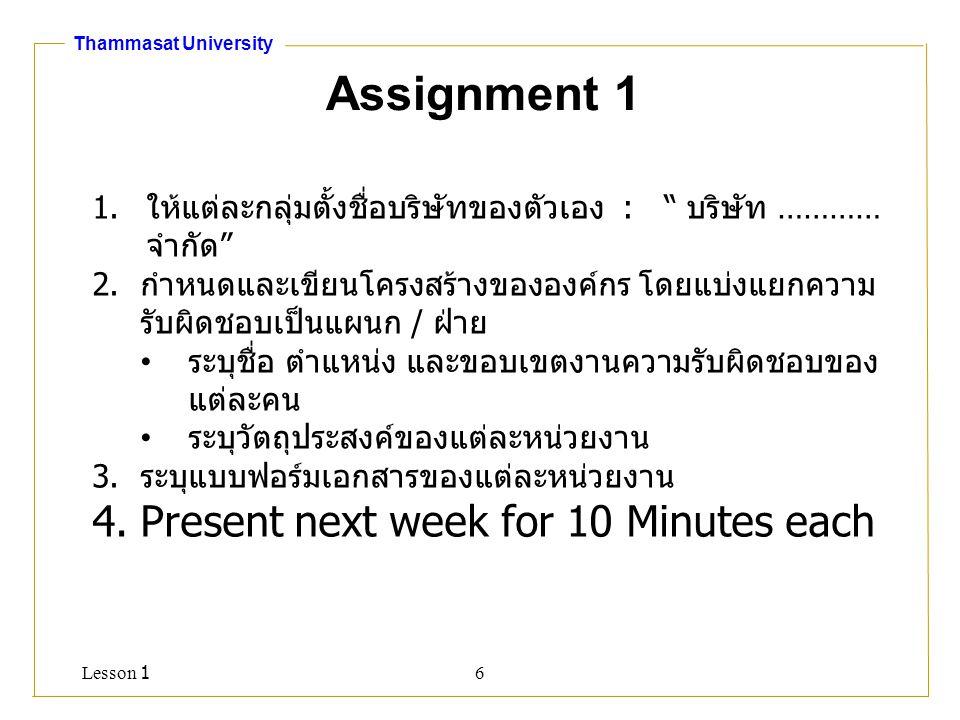 "Thammasat University Assignment 1 1. ให้แต่ละกลุ่มตั้งชื่อบริษัทของตัวเอง : "" บริษัท ………… จำกัด "" 2. กำหนดและเขียนโครงสร้างขององค์กร โดยแบ่งแยกความ รั"