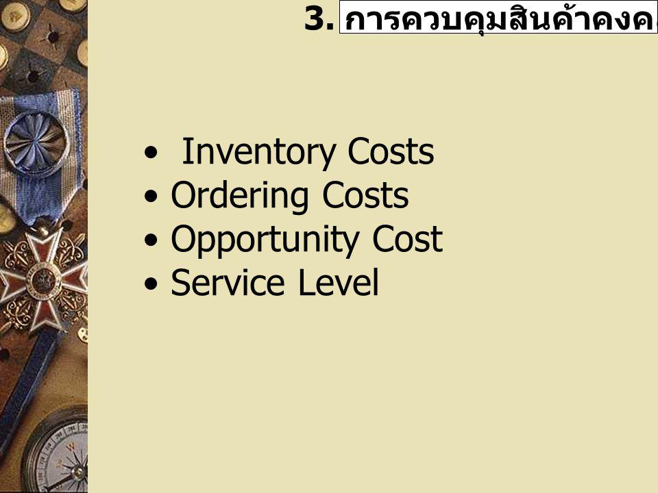 2. การจัดการเรื่องคลังสินค้า จำนวนคลังสินค้า การเลือกที่ตั้ง การเลือกประเภท คลังสินค้า -Public Warehouses -Private Warehouses