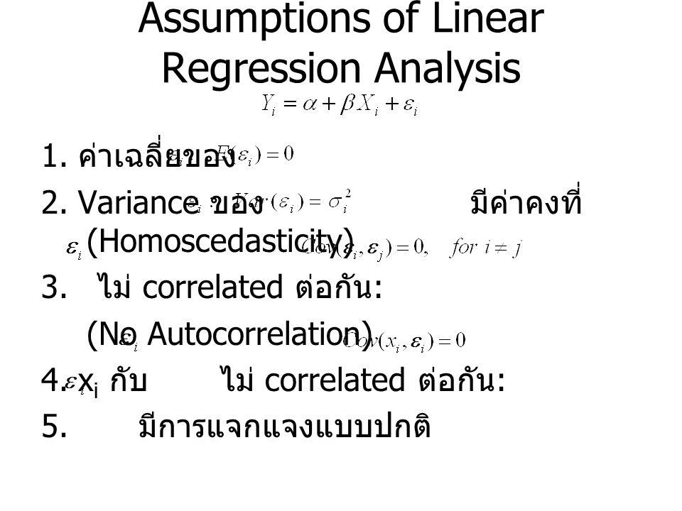 Assumptions of Linear Regression Analysis 1. ค่าเฉลี่ยของ 2. Variance ของ มีค่าคงที่ (Homoscedasticity) 3. ไม่ correlated ต่อกัน : (No Autocorrelation
