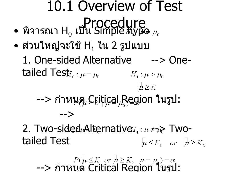 10.1 Overview of Test Procedure พิจารณา H 0 เป็น Simple hypo ส่วนใหญ่จะใช้ H 1 ใน 2 รูปแบบ 1. One-sided Alternative --> One- tailed Test --> กำหนด Cri