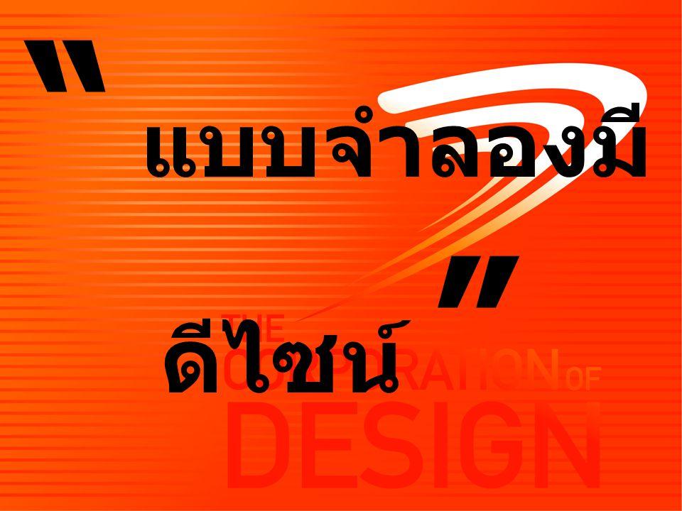 บริษัทของเราเป็น Corporation of Design?
