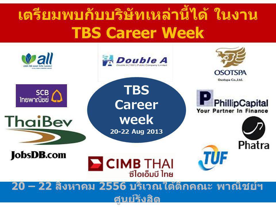 TBS Career week 20-22 Aug 2013 เตรียมพบกับบริษัทเหล่านี้ได้ ในงาน TBS Career Week 20 – 22 สิงหาคม 2556 บริเวณใต้ตึกคณะ พาณิชย์ฯ ศูนย์รังสิต