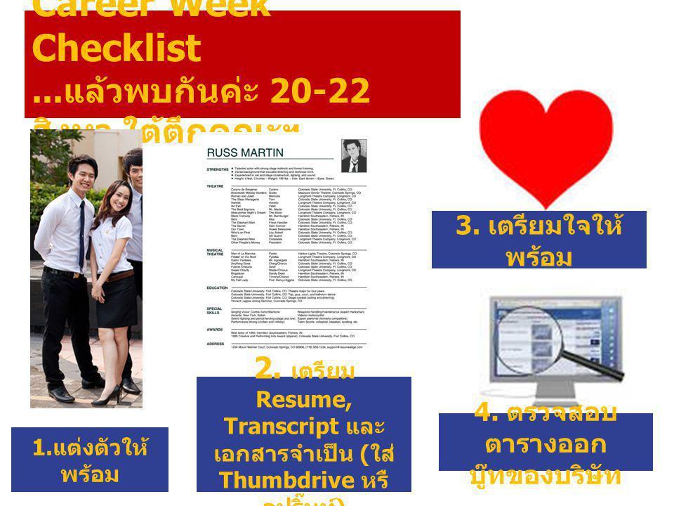 Career Week Checklist... แล้วพบกันค่ะ 20-22 สิงหา ใต้ตึกคณะฯ 1. แต่งตัวให้ พร้อม 2. เตรียม Resume, Transcript และ เอกสารจำเป็น ( ใส่ Thumbdrive หรื อป