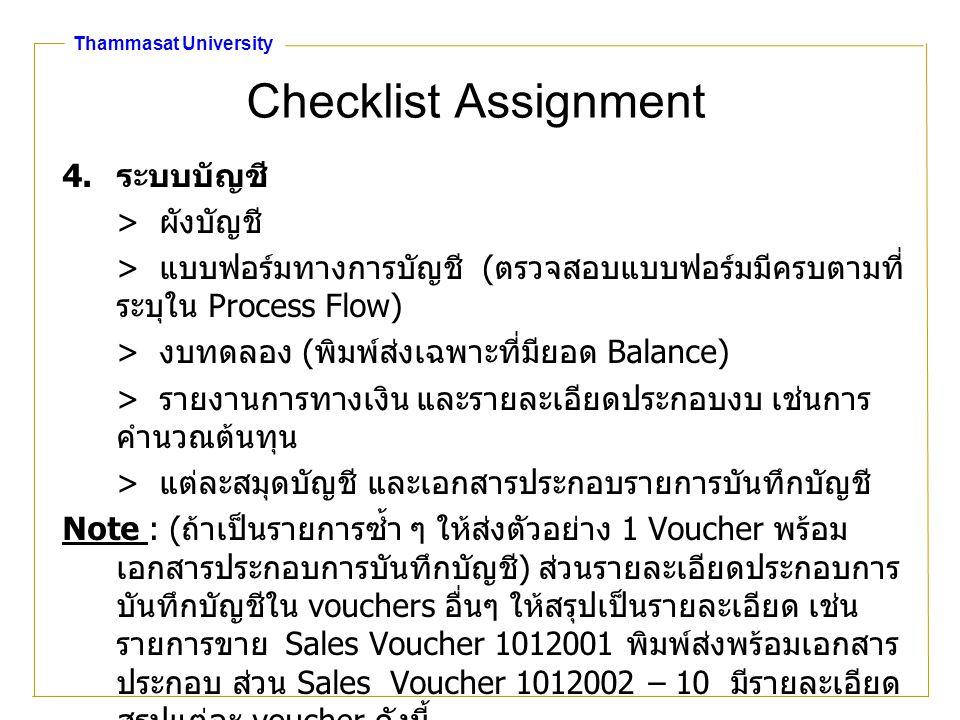 Thammasat University 4. ระบบบัญชี > ผังบัญชี > แบบฟอร์มทางการบัญชี ( ตรวจสอบแบบฟอร์มมีครบตามที่ ระบุใน Process Flow) > งบทดลอง ( พิมพ์ส่งเฉพาะที่มียอด