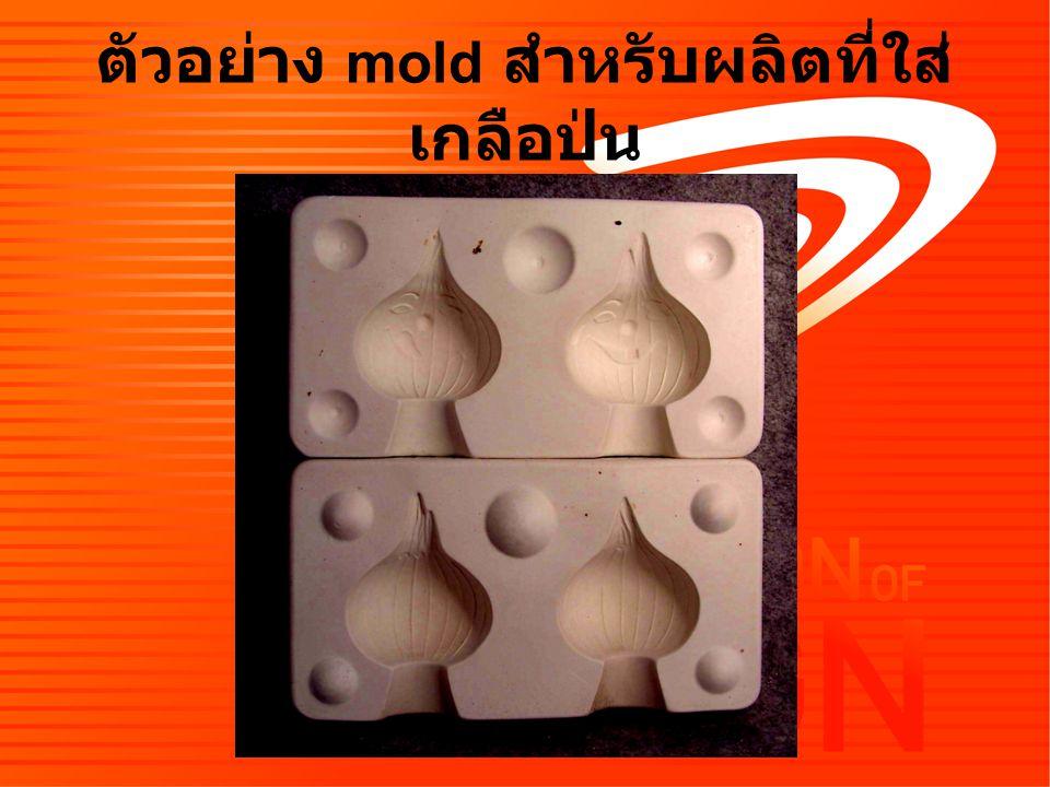 ตัวอย่าง mold สำหรับผลิตที่ใส่ เกลือป่น