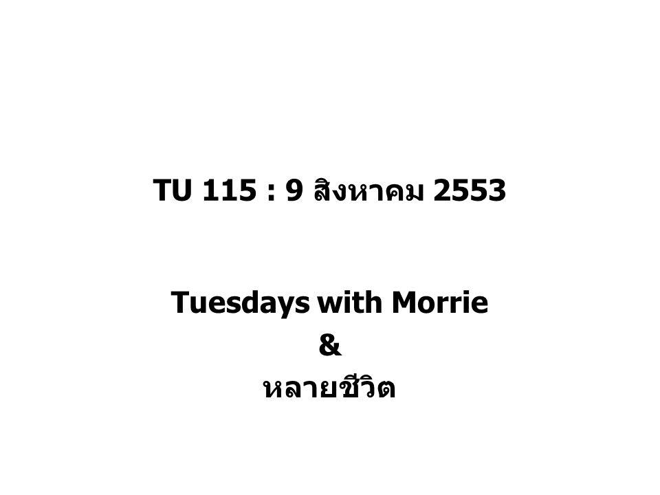 TU 115 : 9 สิงหาคม 2553 Tuesdays with Morrie & หลายชีวิต