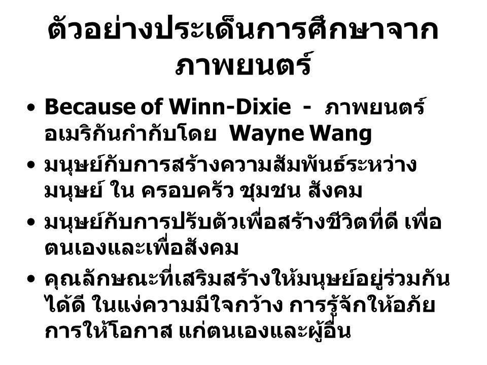 ตัวอย่างประเด็นการศึกษาจาก ภาพยนตร์ Because of Winn-Dixie - ภาพยนตร์ อเมริกันกำกับโดย Wayne Wang มนุษย์กับการสร้างความสัมพันธ์ระหว่าง มนุษย์ ใน ครอบคร