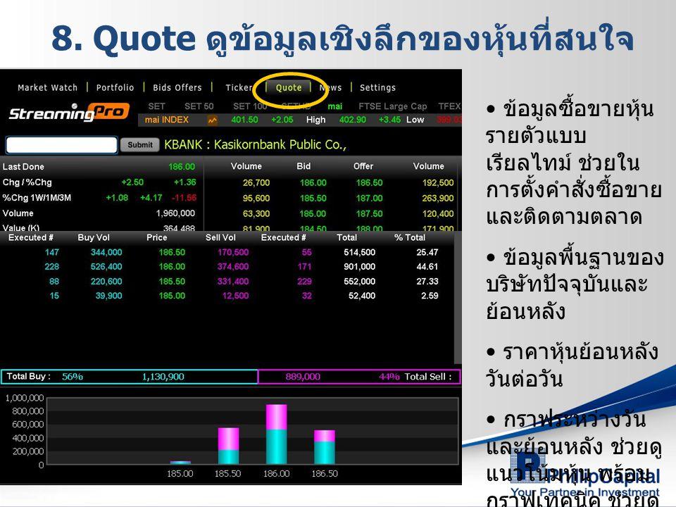 8. Quote ดูข้อมูลเชิงลึกของหุ้นที่สนใจ ข้อมูลซื้อขายหุ้น รายตัวแบบ เรียลไทม์ ช่วยใน การตั้งคำสั่งซื้อขาย และติดตามตลาด ข้อมูลพื้นฐานของ บริษัทปัจจุบัน