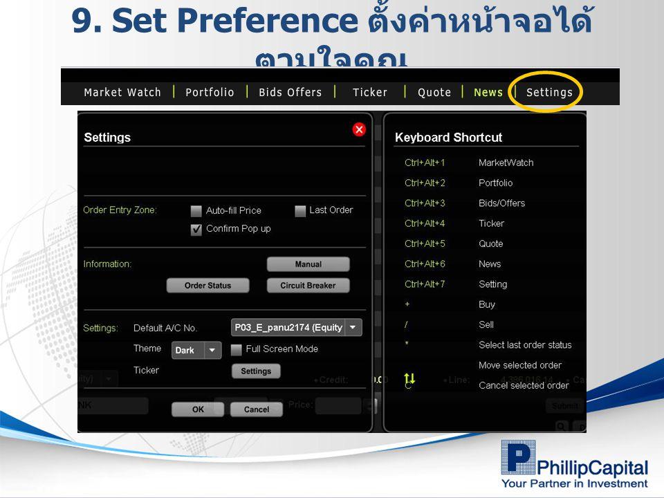 9. Set Preference ตั้งค่าหน้าจอได้ ตามใจคุณ