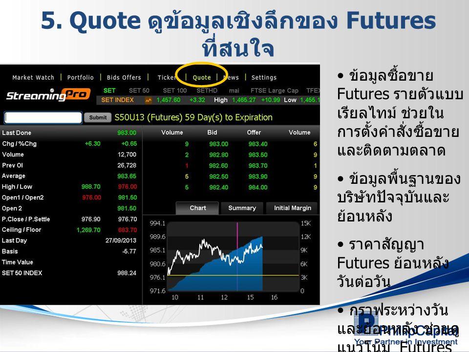 5. Quote ดูข้อมูลเชิงลึกของ Futures ที่สนใจ ข้อมูลซื้อขาย Futures รายตัวแบบ เรียลไทม์ ช่วยใน การตั้งคำสั่งซื้อขาย และติดตามตลาด ข้อมูลพื้นฐานของ บริษั