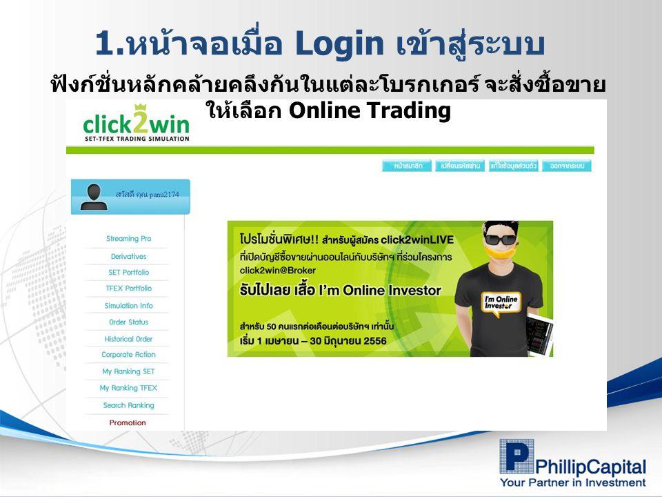 1. หน้าจอเมื่อ Login เข้าสู่ระบบ ฟังก์ชั่นหลักคล้ายคลึงกันในแต่ละโบรกเกอร์ จะสั่งซื้อขาย ให้เลือก Online Trading