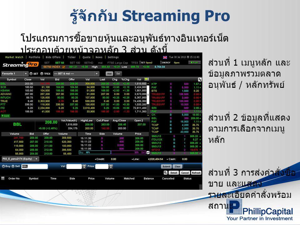 รู้จักกับ Streaming Pro โปรแกรมการซื้อขายหุ้นและอนุพันธ์ทางอินเทอร์เน็ต ประกอบด้วยหน้าจอหลัก 3 ส่วน ดังนี้ ส่วนที่ 1 เมนูหลัก และ ข้อมูลภาพรวมตลาด อนุ