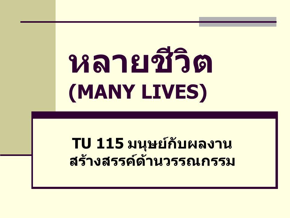 หลายชีวิต (MANY LIVES) TU 115 มนุษย์กับผลงาน สร้างสรรค์ด้านวรรณกรรม