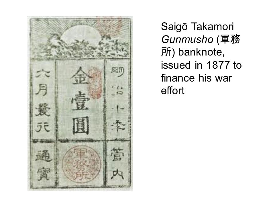Saigō Takamori Gunmusho ( 軍務 所 ) banknote, issued in 1877 to finance his war effort