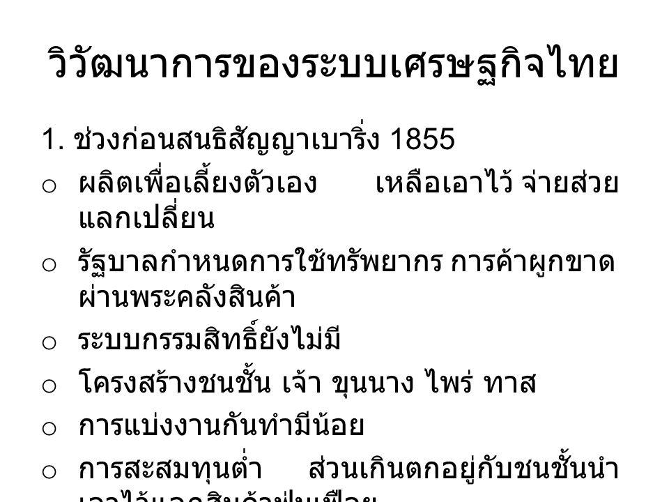 วิวัฒนาการของระบบเศรษฐกิจไทย 1.