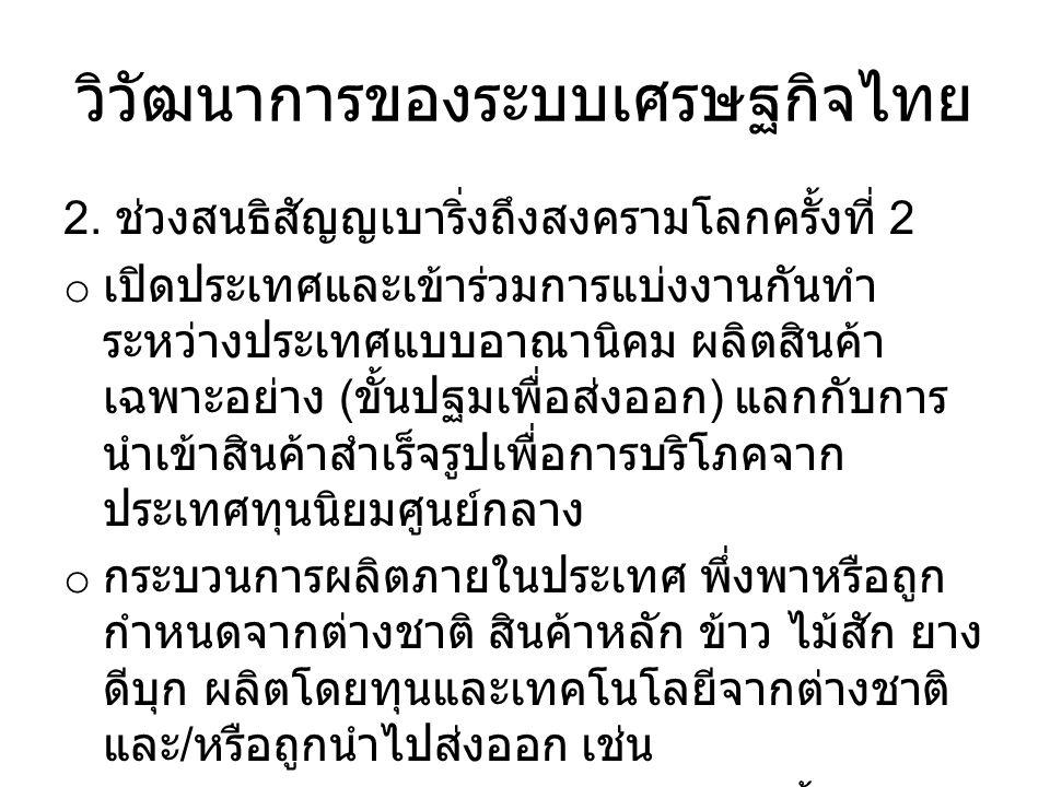 วิวัฒนาการของระบบเศรษฐกิจไทย 2.