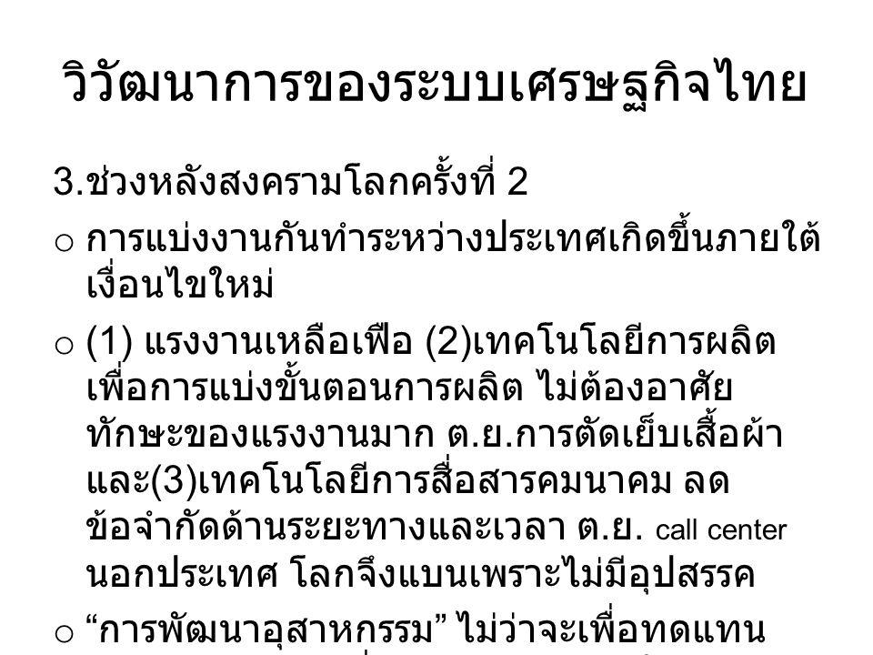 วิวัฒนาการของระบบเศรษฐกิจไทย 3.
