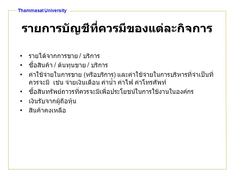 Thammasat University รายการบัญชีที่ควรมีของแต่ละกิจการ รายได้จากการขาย / บริการ ซื้อสินค้า / ต้นทุนขาย / บริการ ค่าใช้จ่ายในการขาย ( หรือบริการ ) และค