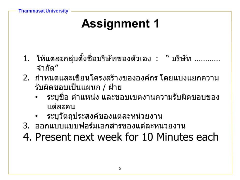 Thammasat University Assignment 1&2 1.