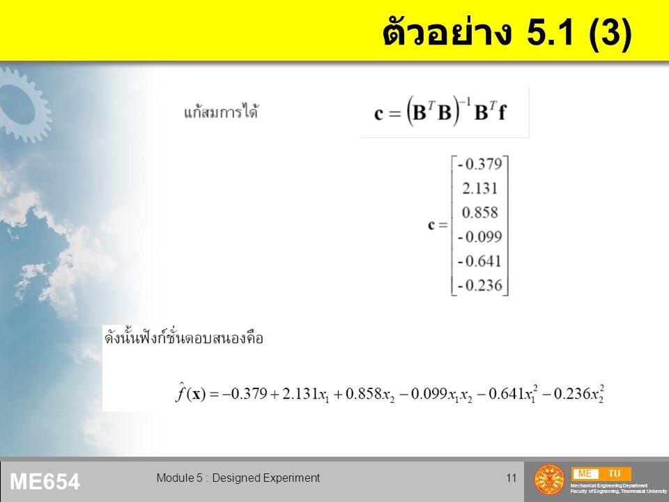 METU Mechanical Engineering Department Faculty of Engineering, Thammasat University ME654 Module 5 : Designed Experiment11 ตัวอย่าง 5.1 (3)