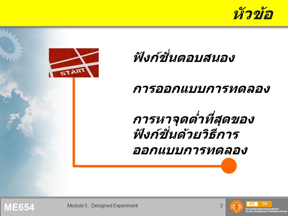 METU Mechanical Engineering Department Faculty of Engineering, Thammasat University ME654 Module 5 : Designed Experiment2 หัวข้อ ฟังก์ชั่นตอบสนอง การออกแบบการทดลอง การหาจุดต่ำที่สุดของ ฟังก์ชั่นด้วยวิธีการ ออกแบบการทดลอง