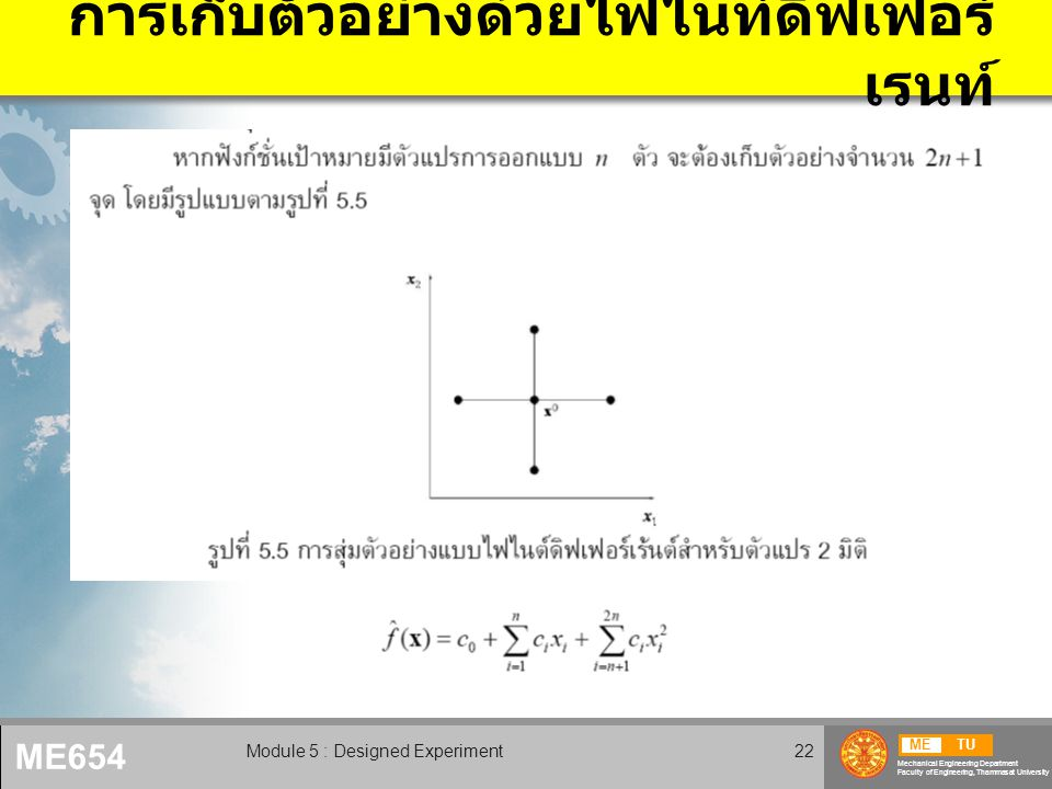 METU Mechanical Engineering Department Faculty of Engineering, Thammasat University ME654 Module 5 : Designed Experiment22 การเก็บตัวอย่างด้วยไฟไนท์ดิฟเฟอร์ เรนท์