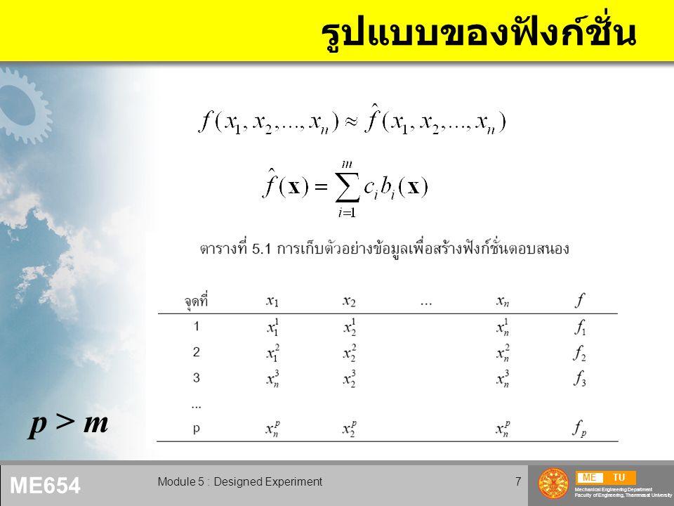METU Mechanical Engineering Department Faculty of Engineering, Thammasat University ME654 Module 5 : Designed Experiment8 การหาสัมประสิทธิ์ C i เขียนสมการจำนวน p สมการ