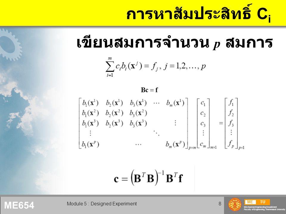 METU Mechanical Engineering Department Faculty of Engineering, Thammasat University ME654 Module 5 : Designed Experiment9 ตัวอย่าง 5.1