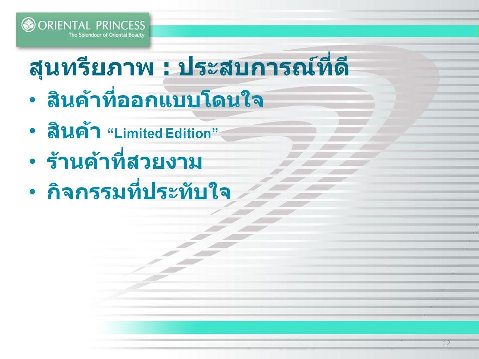 สุนทรียภาพ : ประสบการณ์ที่ดี สินค้าที่ออกแบบโดนใจ สินค้า Limited Edition ร้านค้าที่สวยงาม กิจกรรมที่ประทับใจ 12