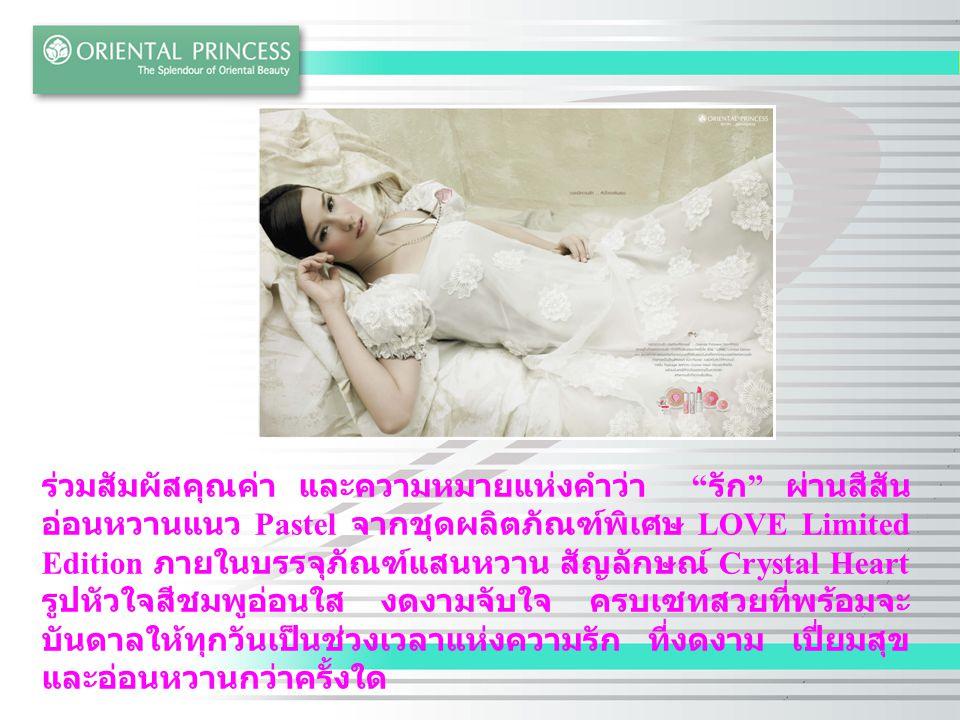 ร่วมสัมผัสคุณค่า และความหมายแห่งคำว่า รัก ผ่านสีสัน อ่อนหวานแนว Pastel จากชุดผลิตภัณฑ์พิเศษ LOVE Limited Edition ภายในบรรจุภัณฑ์แสนหวาน สัญลักษณ์ Crystal Heart รูปหัวใจสีชมพูอ่อนใส งดงามจับใจ ครบเซทสวยที่พร้อมจะ บันดาลให้ทุกวันเป็นช่วงเวลาแห่งความรัก ที่งดงาม เปี่ยมสุข และอ่อนหวานกว่าครั้งใด