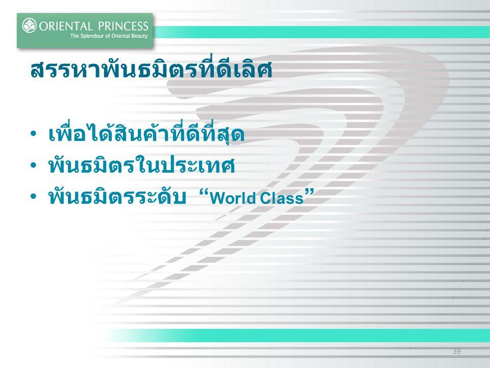 """สรรหาพันธมิตรที่ดีเลิศ เพื่อได้สินค้าที่ดีที่สุด พันธมิตรในประเทศ พันธมิตรระดับ """" World Class """" 39"""