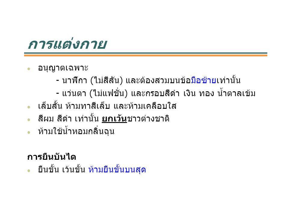 Thammasat Business School 7 กระบวนการเข้ารับพระราชทาน ลุกจากที่นั่งพร้อมกัน ถวายความเคารพพร้อมกัน เดินไปรอที่บันไดขั้น สุดท้ายก่อนขึ้นเวที พิธีบนเวที ลงจากเวทีเดินไปรอที่เก้าอี้ ของตนเอง ถวายความเคารพพร้อมกัน นั่งลงพร้อมกัน คนถัดมายืนรอ ขั้นเว้นขั้น