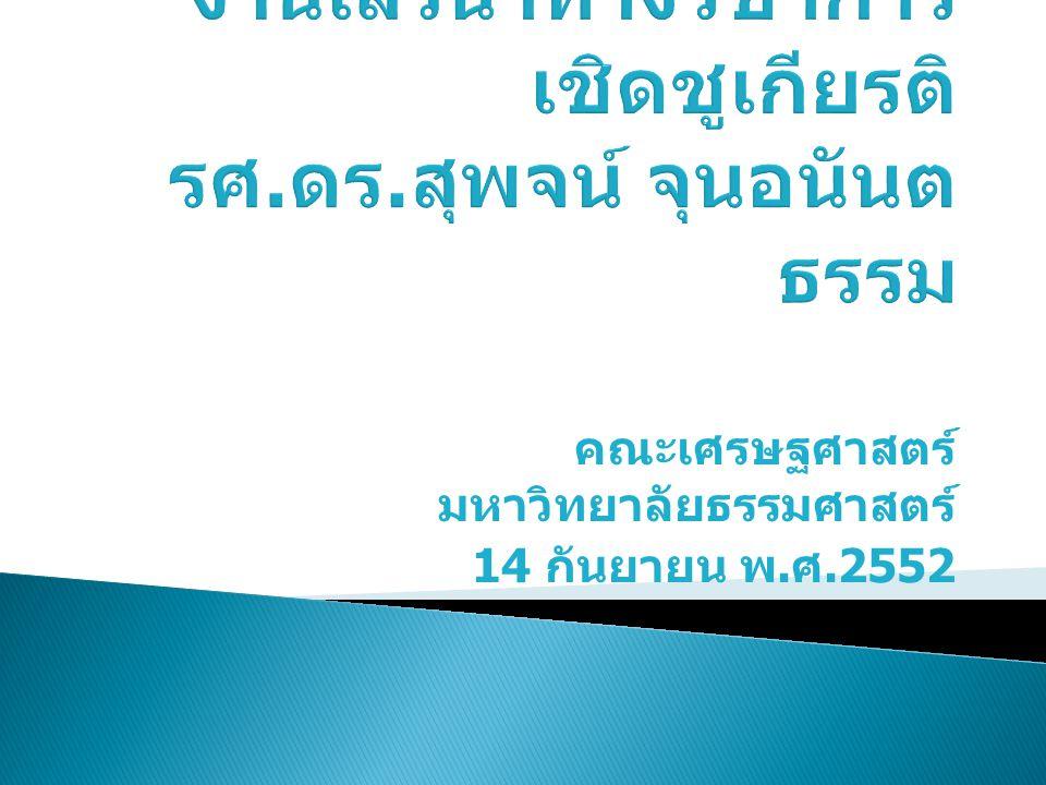 คณะเศรษฐศาสตร์ มหาวิทยาลัยธรรมศาสตร์ 14 กันยายน พ. ศ.2552