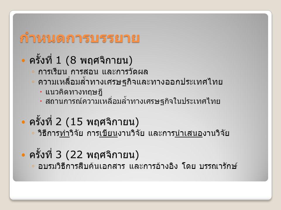 กำหนดการบรรยาย ครั้งที่ 1 (8 พฤศจิกายน ) ◦ การเรียน การสอน และการวัดผล ◦ ความเหลื่อมล้ำทางเศรษฐกิจและทางออกประเทศไทย  แนวคิดทางทฤษฎี  สถานการณ์ความเ