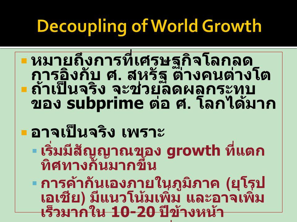  อาจไม่จริง เพราะ  สัญญาณ growth แตกทิศ เป็นเพราะ US ยังนำเข้าสูงอยู่  การค้าในภูมิภาค ตลาดสุดท้ายยังเป็น US เป็นหลัก รวมทั้งกรณีไทยด้วย ( งานวิจัย ธปท.