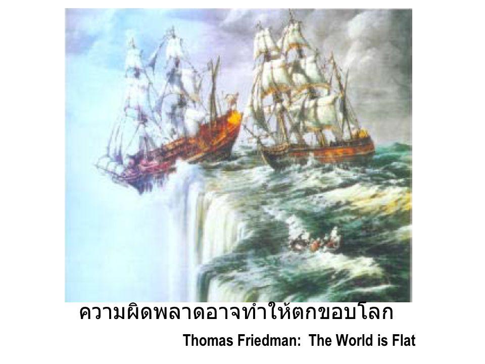 ความผิดพลาดอาจทำให้ตกขอบโลก Thomas Friedman: The World is Flat