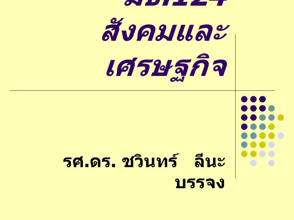 มธ.124 สังคมและ เศรษฐกิจ รศ. ดร. ชวินทร์ ลีนะ บรรจง
