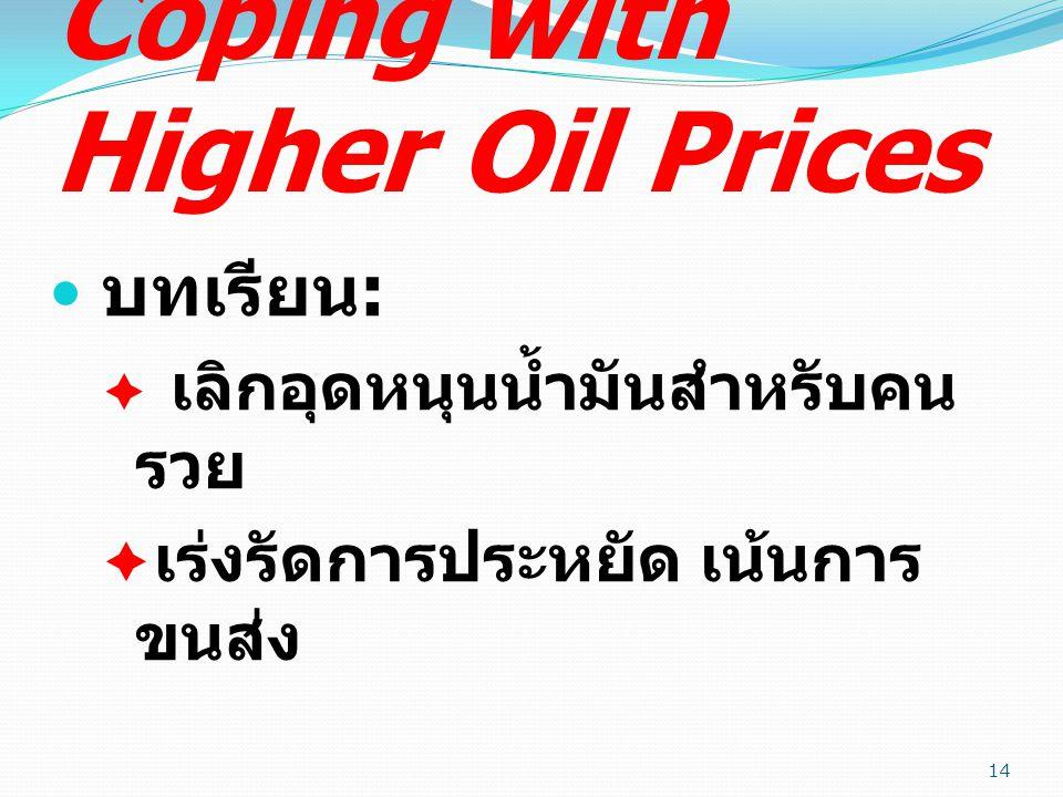 Coping with Higher Oil Prices บทเรียน :  เลิกอุดหนุนน้ำมันสำหรับคน รวย  เร่งรัดการประหยัด เน้นการ ขนส่ง 14