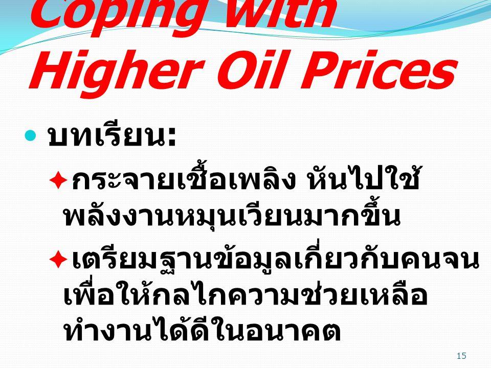 Coping with Higher Oil Prices บทเรียน :  กระจายเชื้อเพลิง หันไปใช้ พลังงานหมุนเวียนมากขึ้น  เตรียมฐานข้อมูลเกี่ยวกับคนจน เพื่อให้กลไกความช่วยเหลือ ทำงานได้ดีในอนาคต 15