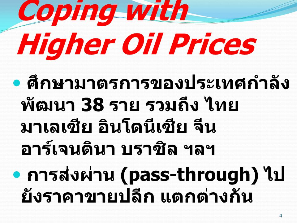 Coping with Higher Oil Prices Pass-through coefficient = การเปลี่ยนแปลงราคาขาย ปลีก / การเปลี่ยนแปลงราคา ตลาดโลก 5