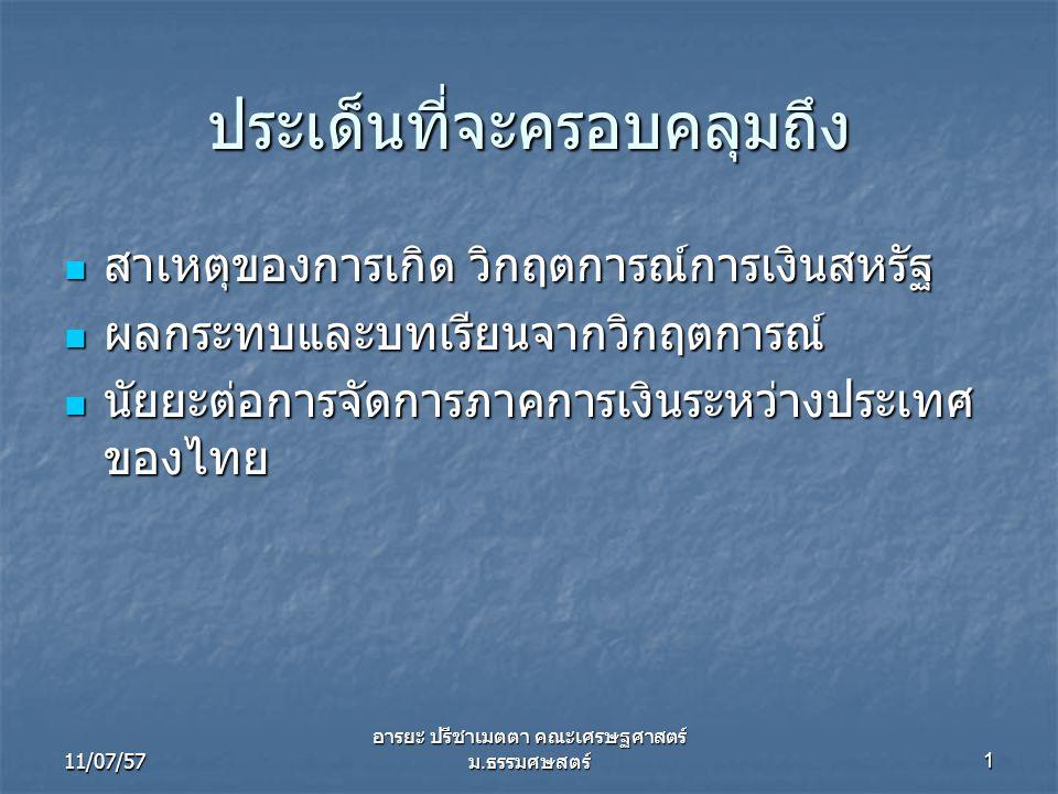 11/07/57 อารยะ ปรีชาเมตตา คณะเศรษฐศาสตร์ ม. ธรรมศษสตร์ 2