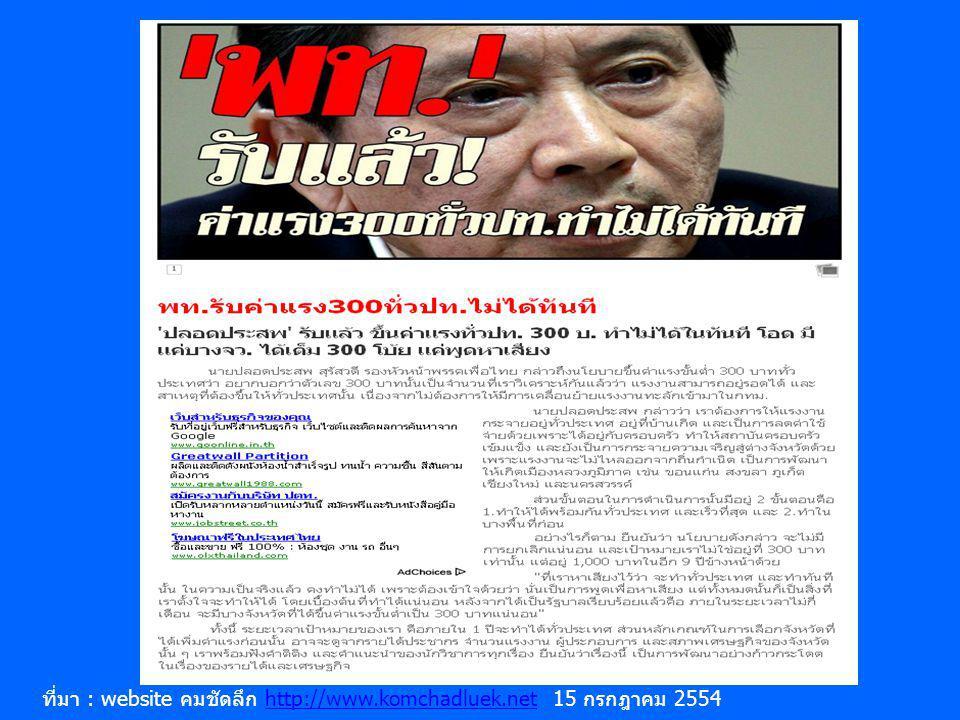 ที่มา : website คมชัดลึก http://www.komchadluek.net 15 กรกฎาคม 2554http://www.komchadluek.net