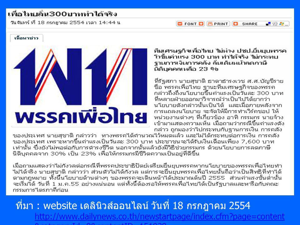 ที่มา : website เดลินิวส์ออนไลน์ วันที่ 18 กรกฎาคม 2554 http://www.dailynews.co.th/newstartpage/index.cfm?page=content &categoryId=8&contentID=151838
