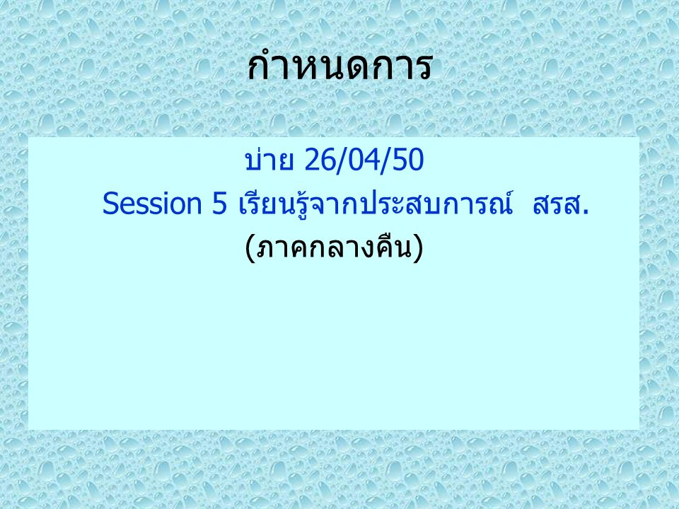 กำหนดการ บ่าย 26/04/50 Session 5 เรียนรู้จากประสบการณ์ สรส. (ภาคกลางคืน)