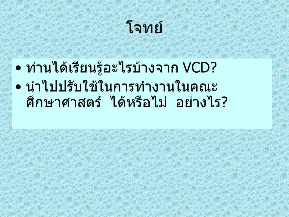 โจทย์ ท่านได้เรียนรู้อะไรบ้างจาก VCD? นำไปปรับใช้ในการทำงานในคณะ ศึกษาศาสตร์ ได้หรือไม่ อย่างไร?