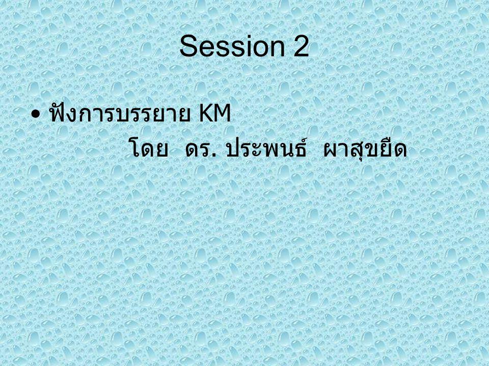 ฟังการบรรยาย KM โดย ดร. ประพนธ์ ผาสุขยืด Session 2