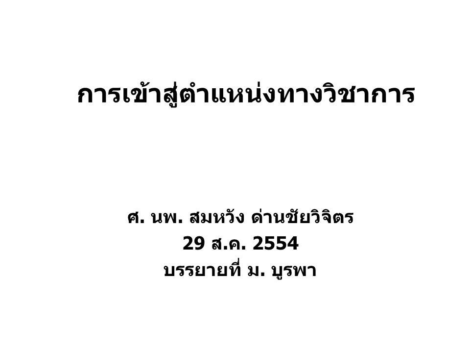 การเข้าสู่ตำแหน่งทางวิชาการ ศ. นพ. สมหวัง ด่านชัยวิจิตร 29 ส.ค. 2554 บรรยายที่ ม. บูรพา