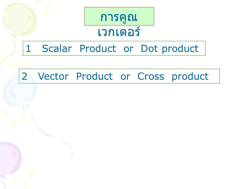 การคูณ เวกเตอร์ 1 Scalar Product or Dot product 2 Vector Product or Cross product