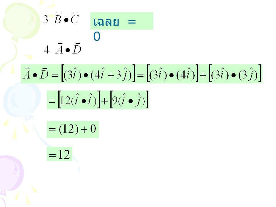 เฉลย = 0